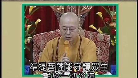南无准提菩萨的名号功德及准提咒教念《佛教的财富法门》海涛法师 台北生命道场