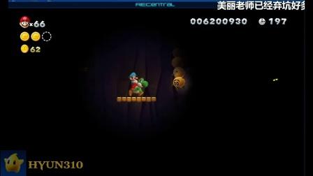 新超级马里奥兄弟U直播录像2014-11-23