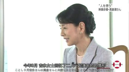 2014年日本NHK纪录片《永远的高仓健》