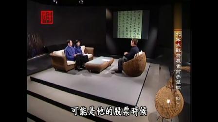 20130820《殷瑗小聚》北宋大觀特展~蘇東坡-赤壁賦-四(蔣勳)