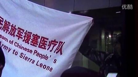 中国人民解放军医疗队赴西非对抗埃博拉