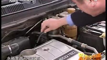 20141125(宏琪说交通)冬天别忘更换防冻液