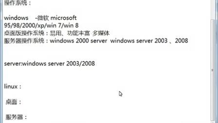 linux系统 linux命令 linux教程 linux系统 linux运用1