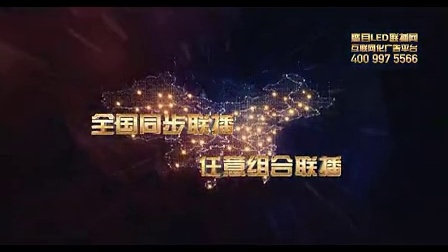 鹰目网怀化LED广告