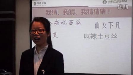 招商证券商务礼仪培训(杭州站)