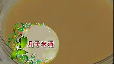 月子餐的制作第一集_标清