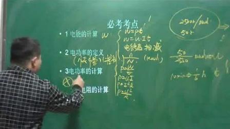 九年級物理电功率基础知识及重要考点