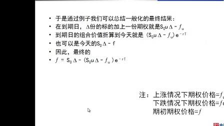 中信期货《期权定价公式基础》(B—S模型介绍,简单的定价基础)