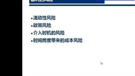 中信期货《期货套利基础知识介绍》—套利训练营第1课
