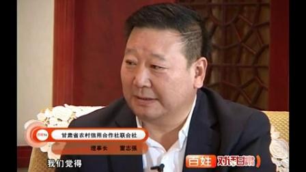 【11-29】专访甘肃省农村信用社联合社理事长雷志强