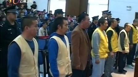 曲靖市麒麟区法院公开审理下海子煤矿重大责任事故案 云南新闻联播 20141128