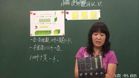 黄冈中学人教版数学二年级下册 1000以内数的认识