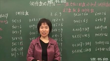 黄冈中学人教版数学五年级下册 3的倍数特征