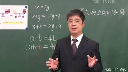黄冈中学人教版数学五年级上册等式的性质