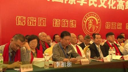第八届国际李氏文化高端年会