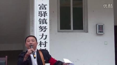 绵阳市盐亭县努力村村民会