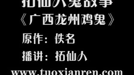 鬼故事有声小说273广西龙州鸡鬼