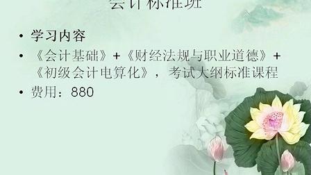 徐州会计培训学会计到上元-11-30-17-30_wmv