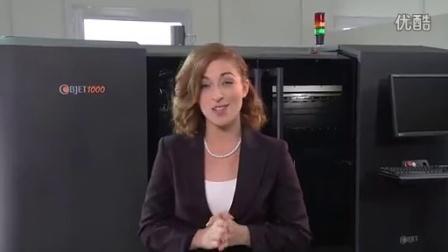 Objet1000 大型激光3D打印机 极速打印