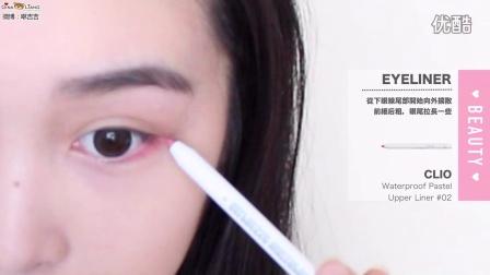 【梁吉娜】日系无辜大眼娃娃妆