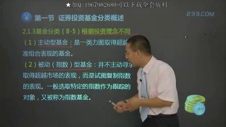 【高清】证券从业资格证券投资基金学习分析 (4) - 副本