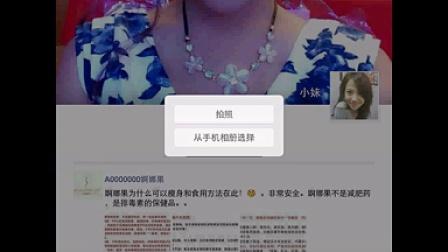 搜友科技苹果 六 轮登录朋友圈发图片文字