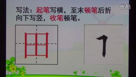 横折和横折钩的写法——肖冰
