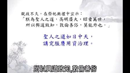 曾仕强【清朝皇帝-康熙的人生智慧】03