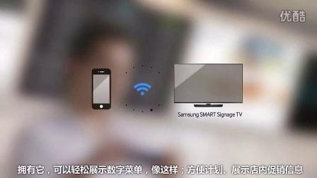 三星智能数字标牌电视宣传片(中文配音)