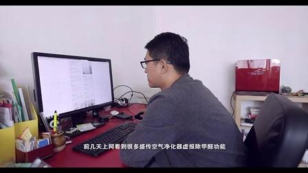 Heclar海柯蓝空气净化器消费者视频——装修篇