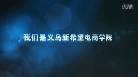 义乌新希望电商学院阿里巴巴培训淘宝美工培训速卖通培训摄影培训宣传片