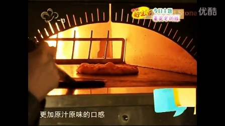 504吉雅诺灶烤披萨