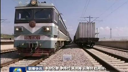 云南蒙河铁路开通 141202