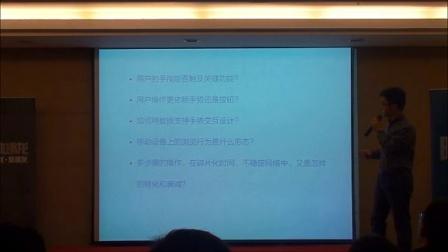 《用户数据的挖掘与应用》-刘洋洋(额台)