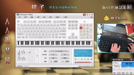 棋子-柚子-Kelly-Everyone Piano键盘钢琴弹奏第93期