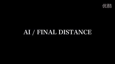宇多田光至敬专辑试听-- AI - FINAL DISTANCE (『宇多田ヒカルのうた』より)