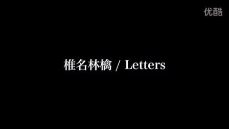 宇多田光至敬专辑试听-- 椎名林檎 - Letters (『宇多田ヒカルのうた』より)