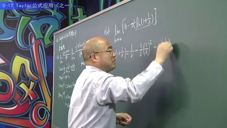 5.6 TAYLOR公式的应用(一)【第五章 导数的应用和几个定理】高等数学 大一高数 之清华大学微积分特技教授讲授高数奥秘【微积分B(1)】
