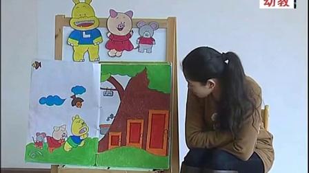 幼儿园小班综合《我要拉baba》上海幼教名师优质公开课