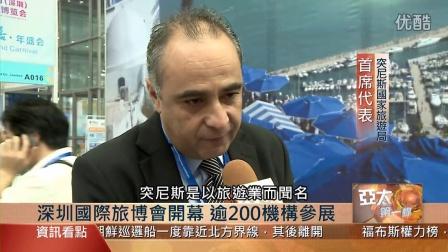 亚太第一卫视:2014深圳国际旅游博览会