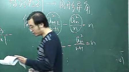 高中数学李永乐_第1讲 数列综合提升(上)__1720