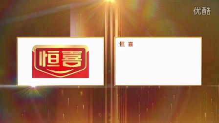 第四届中国粮油榜【中国十佳粮油(食品)品牌】
