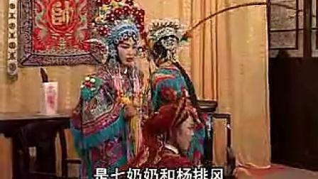 琴书杨家将(共101集)