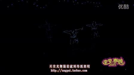 2014宝宝春晚-年会晚会舞蹈 荧光舞 江南Style 小苹果 舞蹈串烧