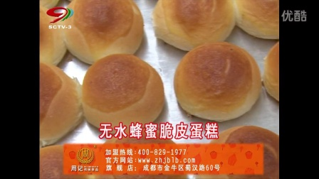 周记传统糕点食品,四川电视台《天府食舫》栏目推荐美食。