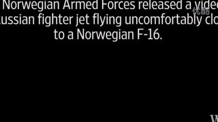 军情解码--挪威空军F16近距离挑衅俄罗斯米格战机