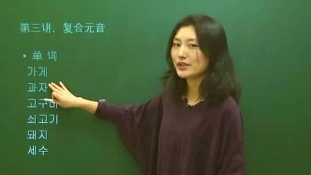 韩语学习零基础入门教程 学习入门第3课