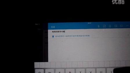 苹果IOS系统的手机平板如何拍作业问题照片到为知笔记