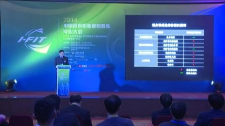 中国健身教练职业发展报告