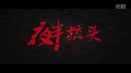 杨紫彤《夜半梳头》先行版预告片_标清_clip